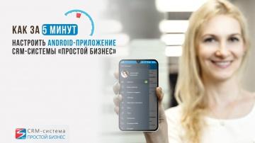 Простой бизнес: Как за 5 минут настроить Android-приложение CRM-системы «Простой бизнес»