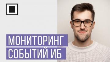 Экспо-Линк: Мониторинг событий ИБ в организации