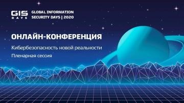 Аладдин Р.Д.: Online-конференция GIS Days 2020. PRO 1. Денис Суховей