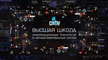 Высшая школа информационных технологий и автоматизированных систем САФУ - видео