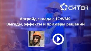 СИТЕК WMS: Апгрейд склада с 1С:WMS. Выгоды, эффекты и примеры решений. - видео