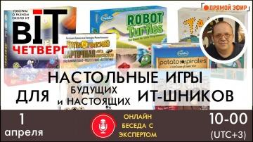 """CIS Events Group: вIT-Четверг#1 """"Настольные игры для будущих и настоящих ИТ-шников"""" - видео"""