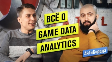 АйТиБорода: Анализ данных в играх / Нужна ли аналитику математика / Интервью с Head of Data Analytic