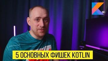 J: Kotlin vs Java. 5 фишек Kotlin, которых нет в Java / ITКультура - видео