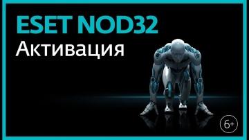 Как установить и активировать ESET NOD32
