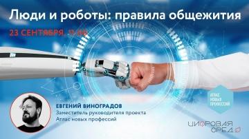Первый цифровой: Люди и роботы: правила общежития / Цифровая среда - видео