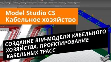 BIM: Model Studio CS Кабельное хозяйство. Урок №2 – Создание BIM-модели кабельного хозяйства. - виде
