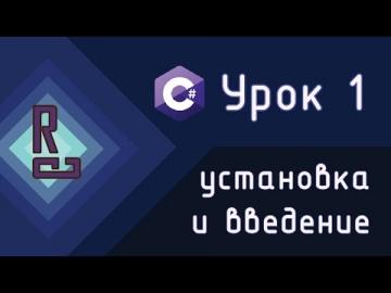 C#: Первая программа на C# | Установка Visual Studio | C# с нуля до ДЖЕДАЯ [Урок 1] - видео