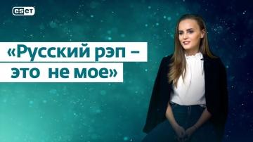 ESET Russia: Студентка из Словакии о стажировке в компании