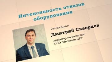 Интенсивность отказов оборудования. ТОиР. Prostoev.net. - Простоев.НЕТ
