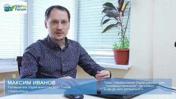 InfoSoftNSK: Максим Иванов о СИБПРОФОРУМЕ -2018