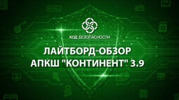 """Код Безопасности: Лайтборд-обзор АПКШ """"Континент"""" 3.9"""