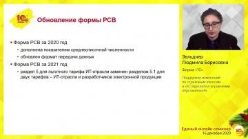 1С: Поддержка изменений по страховым взносам в 1С:ЗУП 8. Зельднер Людмила Борисовна