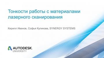 Autodesk CIS: Тонкости работы с материалами лазерного сканирования