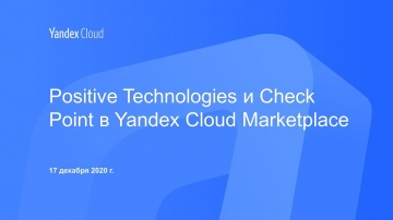 Yandex.Cloud: Positive Technologies и Check Point в Yandex Cloud Marketplace - видео