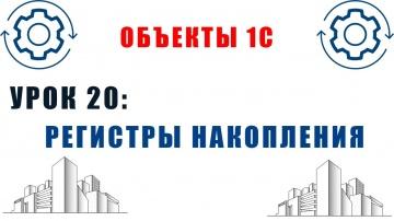 Разработка 1С: Объекты 1С. Урок №20. Регистры накопления - видео
