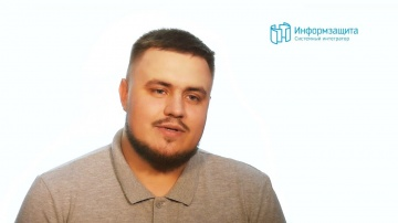 Информзащита: Молодой специалист «Информзащиты» делится своими впечатлениями о работе в компании