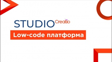 Террасофт: Обзор Studio Creatio, enterprise — low-code платформа
