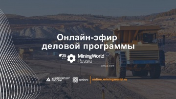 Цифра: MiningWorld Russia 2021