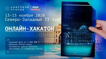 Цифровой прорыв: Цифровой Прорыв   Северо-Западный IT-Хаб   Онлайн-Хакатон - видео