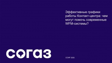 NAUMEN: Контакт-центр компании «СОГАЗ» о Naumen WFM - видео