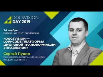Docsvision: Docsvision Day 2019: Docsvision — Low-code платформа цифровой трансформации управления