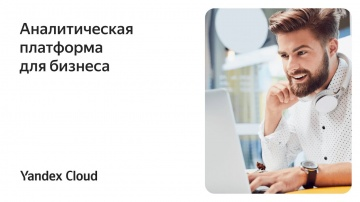 Yandex.Cloud: Аналитическая платформа для бизнеса - видео