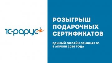 1С-Рарус: Розыгрыш подарочных сертификатов на Едином онлайн семинаре 1С 8 апреля 2020 года - видео