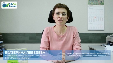 InfoSoftNSK: Екатерина Лебедева о СИБПРОФОРУМЕ - 2018