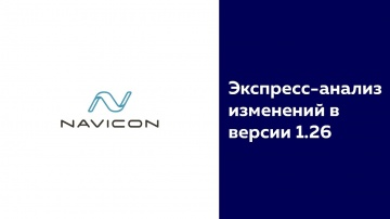 NaviCon: Navicon Talks - Экспресс-анализ изменений в версии 1.26