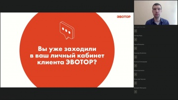Эвотор: Личный кабинет - на что важно обратить внимание в аналитике вашего бизнеса - видео