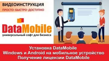 СКАНПОРТ: DataMobile: Урок №2. Установка приложения на мобильные устройства