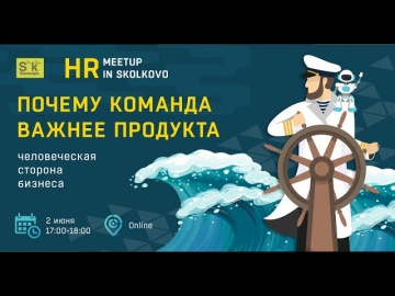 HR meetup Почему команда важнее продукта - человеческая сторона бизнеса. Спикер - Сергей Дмитриев