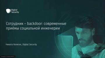 Digital Security: Сотрудник–backdoor: современные приёмы социальной инженерии
