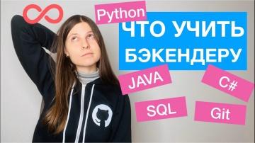 J: Как стать backend программистом за какое-то время - видео