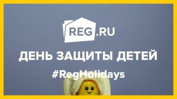 1 июня — Международный день защиты детей | REG.Holidays
