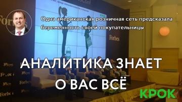 КРОК: Максим Андреев - Big Data для бизнеса