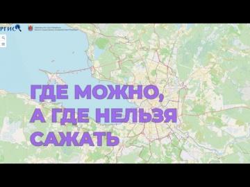 ГИС: Где можно, а где нельзя сажать в городе - видео