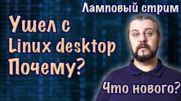 DevOps: Почему я ушел с Linux Desktop? Ламповый стрим - видео