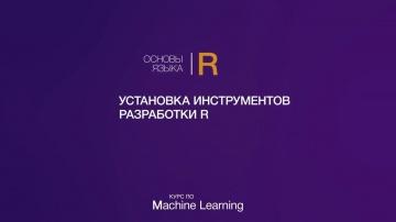 IQBI: Основы языка R // Часть 1 // Установка инструментов разработки R - видео