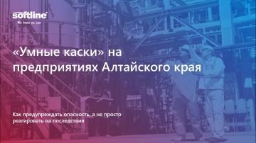 "Softline: Проект ""Умная каска"" на промышленных предприятиях Алтайского края"