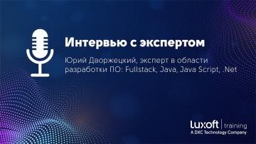 Интервью с экспертом: Юрий Дворжецкий, эксперт в области разработки ПО: Java, JavaScript, .Net
