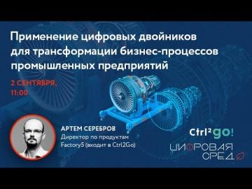 Первый цифровой: Применение цифровых двойников для трансформации бизнес-процессов промышленности / Ц