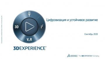 Цифровизация: Цифровизация и устойчивое развитие территорий - видео