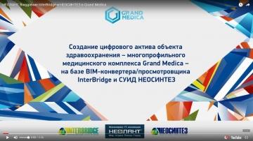 НЕОЛАНТ: Цифровой актив Grand Medica на базе СУИД НЕОСИНТЕЗ и BIM-конвертера/просмотровщика InterBr