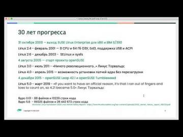 ЦОД: SUSE Round Up Linux вчера, сегодня и завтра - видео