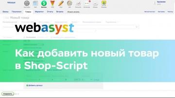 Webasyst: Как добавить новый товар на Shop-Script - видео