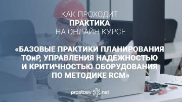 Простоев.НЕТ: Как проходит практика на онлайн курсе по методике RCM от ТОиР. Управление надежностью
