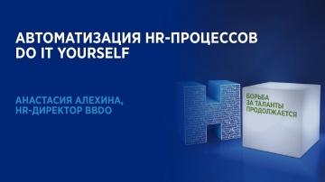 Автоматизация HR-процессов. Do It Yourself. HR-директор BBDO Анастасия Алехина