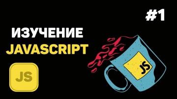 J: Уроки JavaScript для начинающих / #1 – Введение в язык JS. Что к чему? - видео